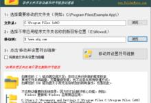 FolderMove(文件夹移动器)v3.0优化版