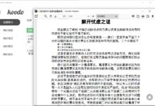 Koodo Reader电子书阅读器v1.3.2优化版
