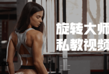 旋转大师健身私教课程