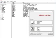 硬件检测神器AIDA64 v6.50优化版