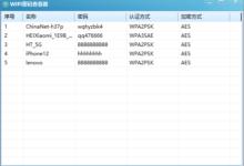 PC版WIFI密码查看器v1.0优化版