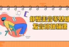 虾蟹美音零基础发音班课程